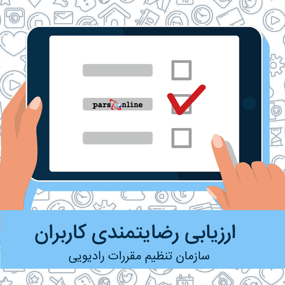 نظرسنجی سازمان تنظیم مقررات و ارتباطات رادیویی